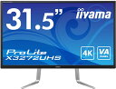 【送料無料】【新品】iiyama 32インチ 4K2K UltraHD 液晶モニター ノングレア(非光沢) ワイド液晶ディスプレイ DisplayPort入力 x 1 HDMI2.0入力 x 2 搭載 HDCP対応 32型 31.5インチ 31.5型 マーベルブラック X3272UHS-B1