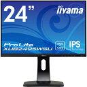 【送料無料】【新品】iiyama 24インチ WUXGA IPS液晶モニター ワイド液晶ディスプレイ 110mm昇降/チルト/ピボット/スイーベル可能スタンドモデル DisplayPort HDMI VGA HDCP 24型 24.1インチ 24.1型 マーベルブラック XUB2495WSU-B1