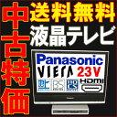 【送料無料】【わけあり中古】Panasonic 地上 BS 110度CSデジタルハイビジョン液晶テレビ TH-23LX70