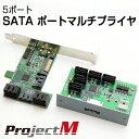 【送料無料】ProjectM SATA 5ポート ポートマルチプライヤー PM-PCI1T5S6 / PM-SCB1T5S6
