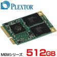 【USB3.0-SATAアダプタプレゼント中】【送料無料】PLEXTOR プレクスター mSATA SSD M6Mシリーズ 512GB PX-512M6M
