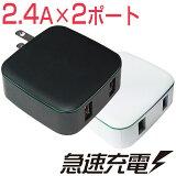USB-AC充電アダプター USBチャージャー 接続した機器を自動認識して最適な電流で急速充電 iPhone/iPad、Androidの各機種に対応 アユート aiuto AK急速AC充電器 AKAC-2P48A