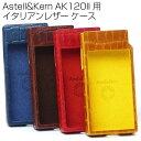 【在庫限り】Astell&Kern AK120II用 BUTTERO (ブッテロ)製 イタリアンレザー 専用 ケース 【送料無料】【アキハバラe市場限定販売】