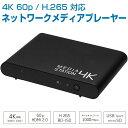 【送料無料】Aiuto MEDIASTATION 4K [4K 60p, H.265対応 ネットワークメディアプレーヤー] AUT-MS4K-BK