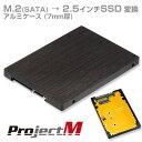 M.2 SSDを2.5インチ SSD化アルミケース ProjectM PM-SATAM2257BK [ゆうパケット対応]