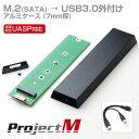 UASP対応M.2 SSD USB3.0 外付けケース ProjectM PM-SATAM2U3-BK 【ゆうパケット対応】