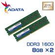 【送料無料】【国内代理店直販】ADATA PC用メモリー (SDRAM DIMM) AD3U1600W8G11-2 8GB 2枚組 計16GB [PC3-12800 DDR3-1600] [メーカー永久保証]