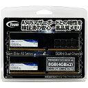 ASUS製マザーボードでの動作確認済みの安心・高品質メモリ