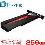 PLEXTOR プレクスター PCI-Express SSD M8PeYシリーズ 256GB PX-256M8PeY [NVMe対応 ロープロファイルブラケット付属]
