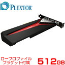 PLEXTOR プレクスター PCI-Express SSD M8PeYシリーズ 512GB PX-512M8PeY [NVMe対応 ロープロファイルブラケット...
