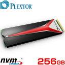 PLEXTOR プレクスター M.2 2280 NVMe SSD M8PeGシリーズ 256GB PX-256M8PeG-08 [PCIe Gen3 X 4 ヒートシンク付き]
