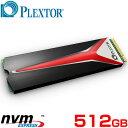 PLEXTOR プレクスター M.2 2280 NVMe SSD M8PeGシリーズ 512GB PX-512M8PeG-08 PCIe Gen3 X 4 ヒートシンク付き