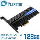 PLEXTOR プレクスター PCIe 接続 SSD M8Se(Y)シリーズ 128GB [PX-128M8SeY]