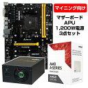 【マイニング3点セット】 BIOSTAR TB350-BTC & AMD APU A6-9500 & 1200W電源 セット