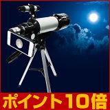 【【】 iPhone5/5S用 50倍 天体望遠鏡 (12倍望遠鏡付き)