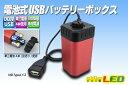 電池式USBバッテリーボックス
