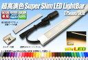 超高演色スーパースリムLEDライトバー 175mm/9LED 3000K 電球色