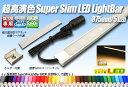 超高演色スーパースリムLEDライトバー 875mm/51LED 3000K 電球色【長尺商品】