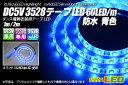 ショッピングモバイルバッテリー DC5V 3528テープLED 60LED/m 防水 青色 2m