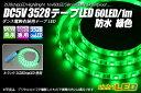 楽天akiba LED ピカリ館 楽天市場店DC5V 3528テープLED 60LED/m 防水 緑色 1m