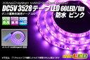 楽天akiba LED ピカリ館 楽天市場店DC5V 3528テープLED 60LED/m 防水 ピンク 1m