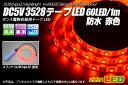 楽天akiba LED ピカリ館 楽天市場店DC5V 3528テープLED 60LED/m 防水 赤色 1m