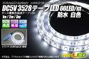 楽天akiba LED ピカリ館 楽天市場店DC5V 3528テープLED 60LED/m 防水 白色 1m