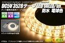 楽天akiba LED ピカリ館 楽天市場店DC5V 3528テープLED 60LED/m 防水 電球 1m