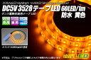 楽天akiba LED ピカリ館 楽天市場店DC5V 3528テープLED 60LED/m 防水 黄色 1m