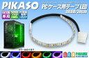 PIKASO PCケース用テープLED 18LED/30cm 青色