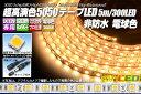 超高演色5050テープLED 60LED/m 非防水 電球色...