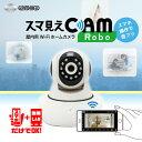 防犯カメラ スマ見えCAM Robo Wi-Fiホームカメラ Glanshield(グランシールド)