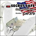 隠し金庫 電源延長タップデザイン SECRET SAFE OA-379 Surge Protector