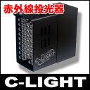 持ち運びが簡単にできる赤外線ライト【サンメカトロニクス】赤外線投光器「C-LIGHT(C-ライト)」ナイトモード ガリウム砒素狭指向性タイプ