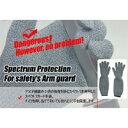 【米国ハニウェル社が開発した、防刃に優れた効果を持つスペクトラ繊維】防犯用耐刃手袋/防刃グローブ スペクトラアームガード手袋「SPGA」フリーサイズ(左右1セット)