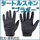 防刃グローブ タートルスキン(TurtleSkin) ブラボー 耐刃 切れない手袋