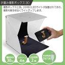 JTT折畳み撮影ボックス FLPHOTOB-30