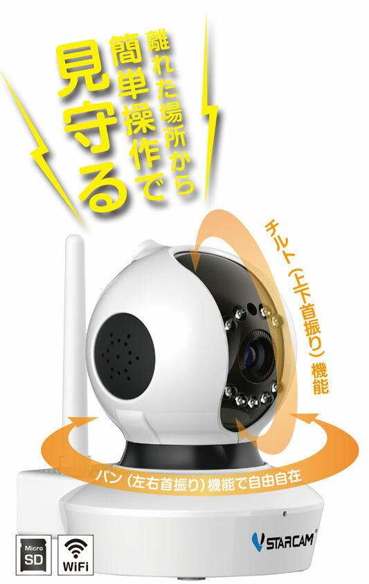 VSTARCAM C7823WIP 無線/有線対応 IPカメラ