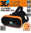 VRゴーグル ブラック VR BOX 動画 ゲーム 3D で 360度 大迫力 vr バーチャル リアリティ で楽しめる スマホ iphon...