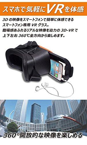 VRゴーグル ブラック VR BOX 動画 ゲ...の紹介画像2