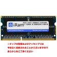 《在庫あり》iRam製 DDR3 SO-DIMM 1866MHz 16GB [204-1866-16384-IR]