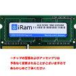《在庫あり》iRam製 DDR3 SO-DIMM 1866MHz 4GB [204-1866-4096-IR]