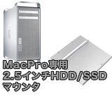 《在庫あり》 林檎派(秋葉館オリジナル) SSD Mounter for Mac Pro(〜Mid 2012)専用 [RGH25SSDMP]