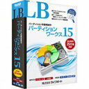 ライフボート 〔Win版〕 LB パーティションワークス 15 [振込不可]