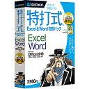 ソースネクスト 特打式 Excel&Word攻略パック Office2019対応版
