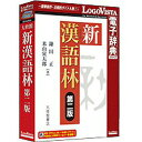 LogoVista LogoVista電子辞典シリーズ 新漢語林 第二版 HYB/CD