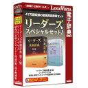 ロゴヴィスタ リーダーズスペシャルセット2 Win・Mac/DVD