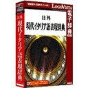 ロゴヴィスタ 〔Win・Mac版〕 LogoVista電子辞典シリーズ 日外 現代イタリア語表現辞典