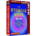 ロゴヴィスタ 〔Win・Mac版〕 LogoVista電子辞典シリーズ 日外 科学技術45万語対訳辞典 英和・和英