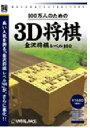 アンバランス 爆発的1480シリーズベストセレクション 100万人のための3D将棋 Win/CD [振込不可]